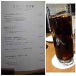 ル・ブション - ◆ココットメニューとアイスコーヒー(ランチを頂くと200円)。 アイスコーヒーは量がタップリなのも嬉しいかも。