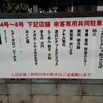 大松 - 201602商店街東側の共同駐車場(プレート)