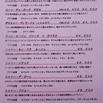 ル・コションドール・キタノ - メニュー:赤ワイン