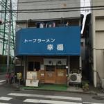 トーフラーメン 幸楊 - 店構えです、昭和してます。