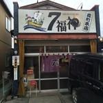 7福神 -