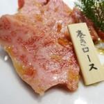 焼肉 福々 - 巻きロース