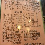 松の家 - メニュー5