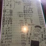 松の家 - メニュー4