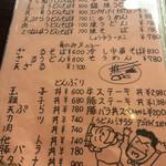 松の家 - メニュー3