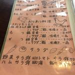 松の家 - メニュー1
