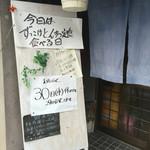 松の家 - 入り口
