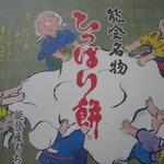 安田屋製菓株式会社 - 料理写真: