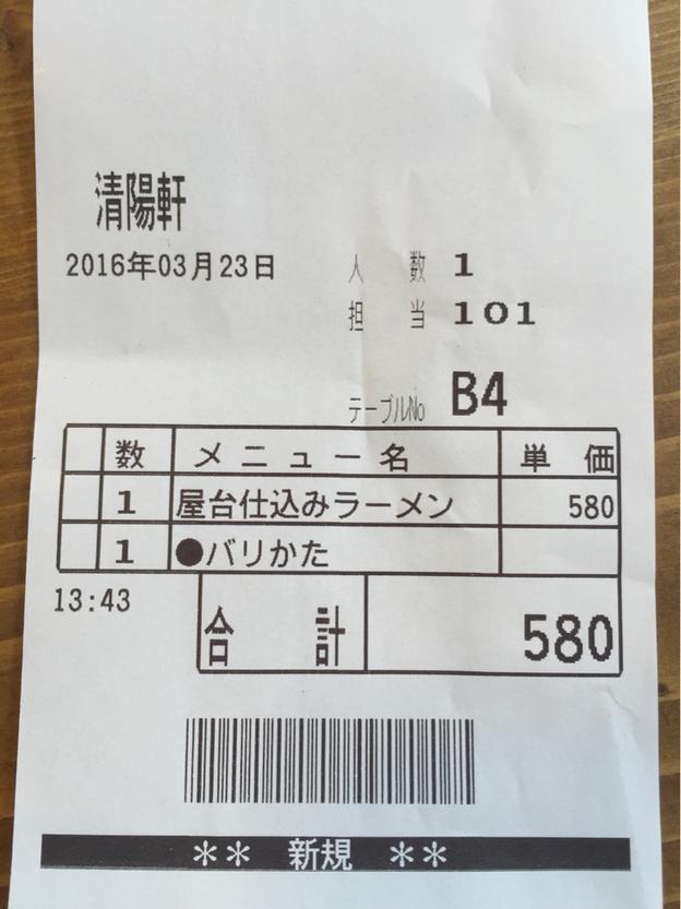 久留米ラーメン清陽軒 ライフガーデン鳥栖店
