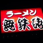 無鉄砲 -