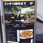 百菜百味 - お店の外看板