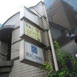 湯島 タイレストラン ラカー - 外観@2010/08/25