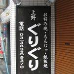 お好み焼き もんじゃ 上野 ぐりぐり - 外観@2010/08/25