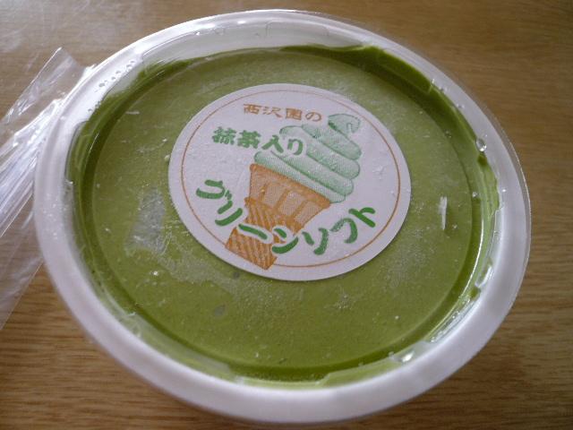 西沢園 name=