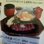 48952417 - ステーキ定食(メニュー)