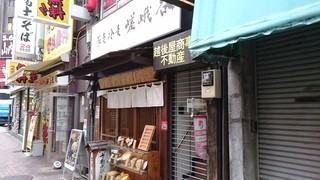 嵯峨谷 水道橋店