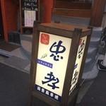 関東風串焼 忠孝 -