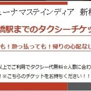 【クーポン】タクシーチケットプレゼント★