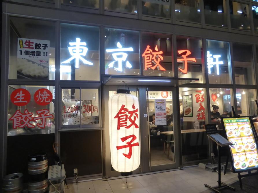 東京餃子軒 船橋店