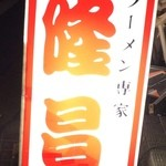 隆昌 - 看板