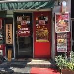 グリルキッチン せんごく - 問題の入り口ドア二ヶ所!(◎_◎;)