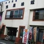 48956951 - 玉やさん                       駅前旅館