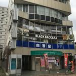 ブラックバッカラ - 3階