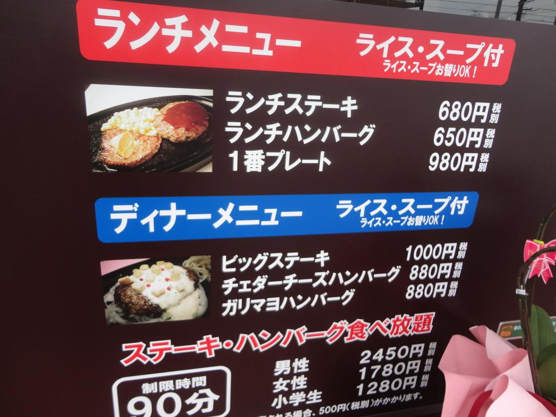すてーき亭 武蔵村山店
