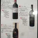 48959962 - 赤ワインリスト