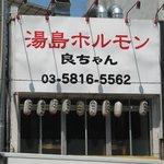 湯島ホルモン 良ちゃん - 外観@2010/08/25