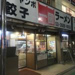 一圓 上石神井店 -