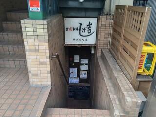 しげ吉 横浜元町店 - JR石川町駅から徒歩4-5分。