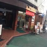 48974777 - 丼丸のお店入り口