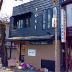 きはらし - 周りの年季の入っている建物とは違い、真新しい感じの店舗。
