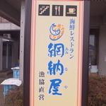 網納屋 - 店頭(2016年3月)