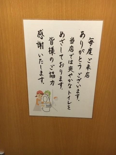 酒・立ち飲み 喜多屋 - 喜多屋:トイレの貼り紙