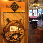 展望レストラン 陽のあたる場所 - 店のエントランスと店内風景。