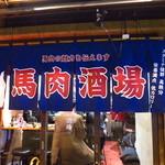 がんばれニッポン馬肉道場 馬喰ろう 神田店 -
