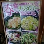 ブロンコビリー - 季節限定サラダ♪