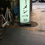 麺バル 3×3 - 入り口