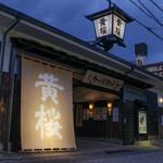 黄桜酒場 - 外観☆
