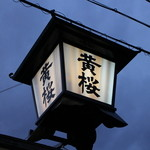 黄桜酒場 - 黄桜☆