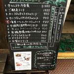 洋食家ロンシャン - 表のメニュー