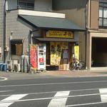鍋焼きラーメン千秋 - 高知駅北側にあるお店