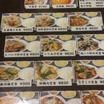 48994855 - 麺メニュー・飯メニュー豊富です。(飯メニュー)