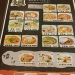 48994856 - 麺メニュー・飯メニュー豊富です。(飯メニュー)