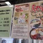 JR長野駅 新幹線ホーム そば店 - 始発から開いていますが、夜は閉まっちゃうんですね。