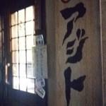 48999998 - 1603_アジト_店入口(看板)