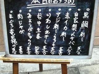 居酒屋 しょう栄 - 本日のお奨め