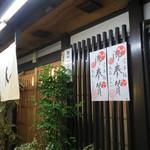 祇園 京めん - 長居さしてもろてホンマすみません